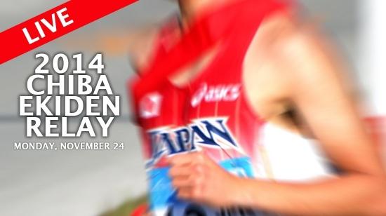 2014-chiba-ekiden-relay-live-stream-information-sunday-11-00pm-est