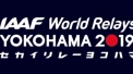 iaaf-world-relays